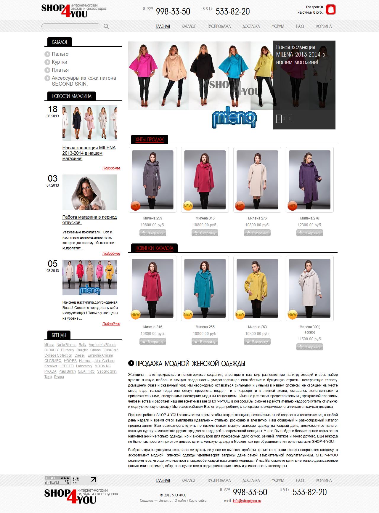 639daf6f5d2 Интернет-магазин модной женской одежды. Создание сайтов