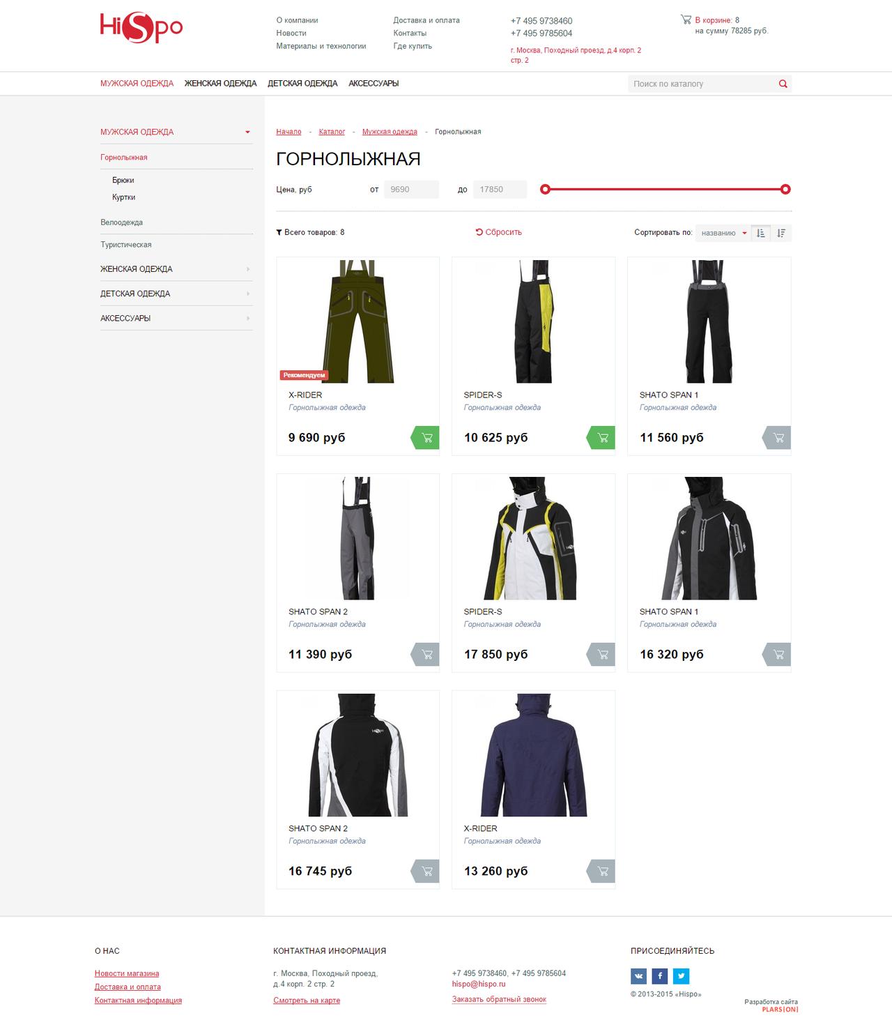 Интернет магазин «Hispo». Создание сайта интернет магазина f256f6e1e07