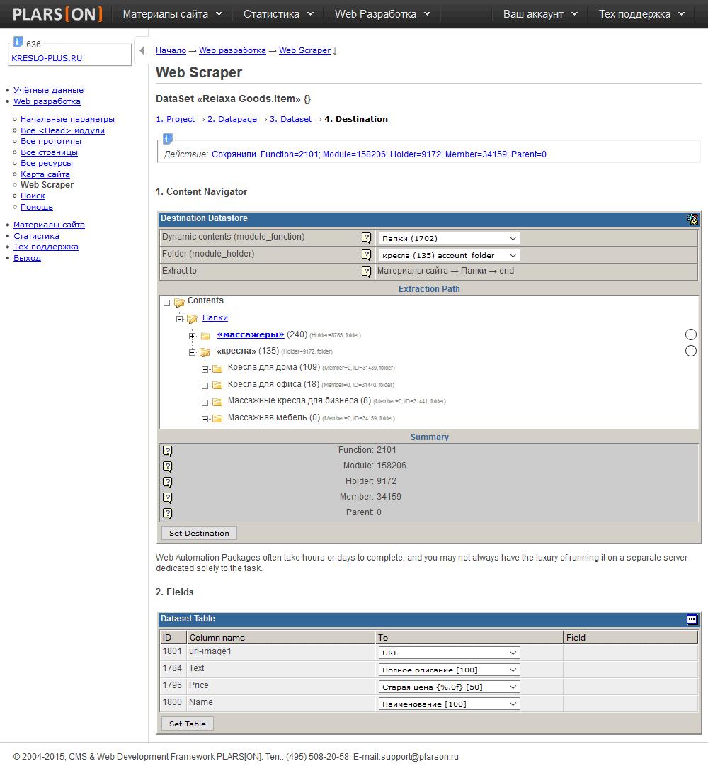 Создание сайтов статистика использования сервера ссылающихся страниц сайты, где можно сделать фотографии