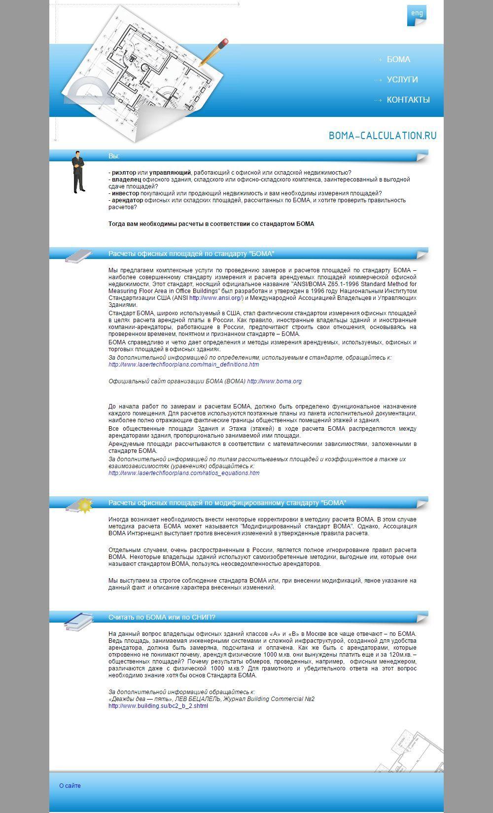 пропорционально занимаемой площади расчет втб официальный онлайн банк
